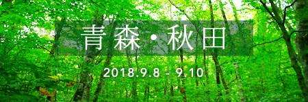 青森・秋田旅行記2018
