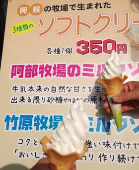 道の駅阿蘇でソフトクリーム食べ比べ
