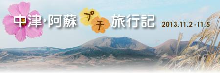 中津・阿蘇プチ旅行記_2013