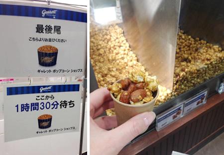 東京駅のギャレットポップコーン