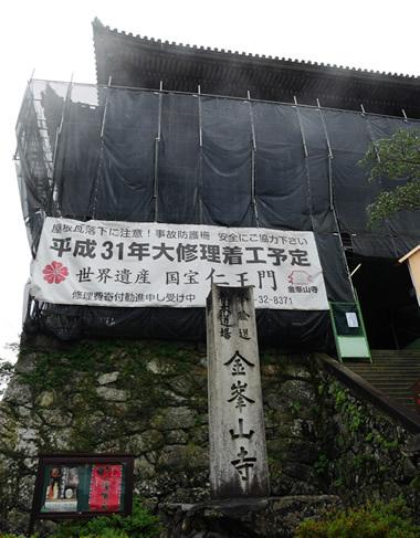 金峰山寺 仁王門