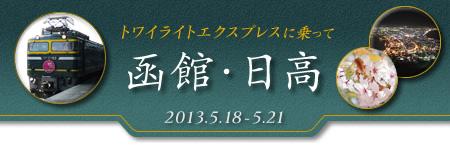 函館・日高旅行記_2013