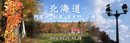 北海道旅行記2016