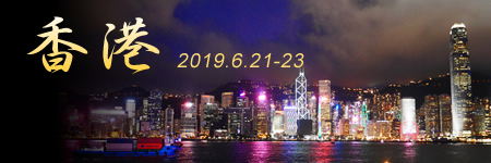 香港旅行記2019