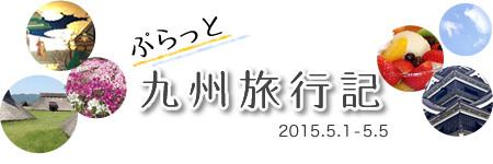 ぷらっと九州旅行記_2015
