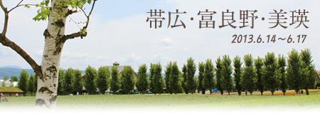 帯広・富良野・美瑛旅行記_2013
