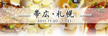 帯広・札幌旅行記_2011
