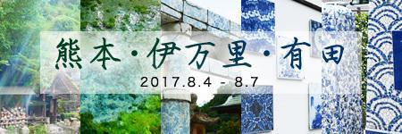 熊本・伊万里・有田旅行記2017