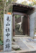 亀山社中の入り口