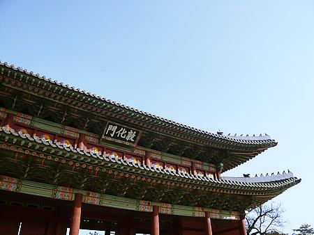 昌徳宮〜敦化門