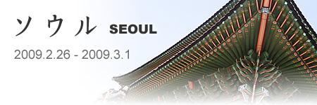 ソウル旅行記2009