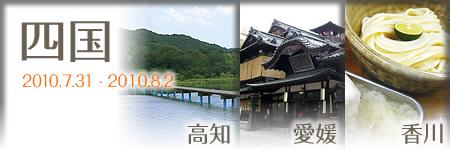 四国旅行記2010