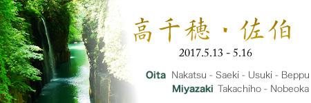 高千穂・佐伯旅行記2017