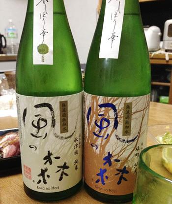 奈良のお酒「風の森」